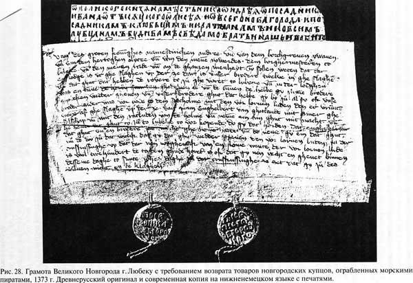 Письмо новгородцев Любеку с требованием возвратить награбленный товар