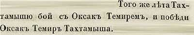 Тверская летопись, 1390.  И это – всё, что знает Национальная летопись о победе Тамерлана над Тахтамышем.