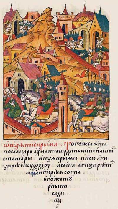 Лицевой летописный свод Ивана IV Грозного. . 6984 (1484). Взятие Крыма