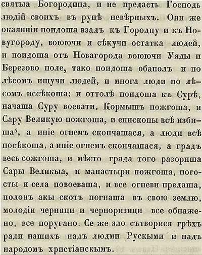 Тверская летопись, 1408. А в это время, «под шумок», объединённая ОПГ булгар, мордвы и каких-то иных, почти не подконтрольных Едегею татар-«сыроедов» бросилась грабить Русь. Едигей было прикрикнул на супостатов, мол, возвращайтесь в Орду! Как же! Хоть на ком-то надо же было выместить обиду от новгородских грабителей-ушкуйников, державших всё Поволжье в постоянном страхе. Возможно, отсюда (в том числе) идут истоки клинической ненависти смотрящих Московии к богатому Новгороду. – Ч. 2.