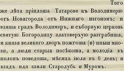 Тверская летопись, 1410. Орда докатилась от Нижнего Новгорода до Владимира.