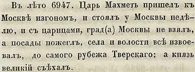 Тверская летопись, 1439. Степные скифы пограбили посад, но Москву не взяли.