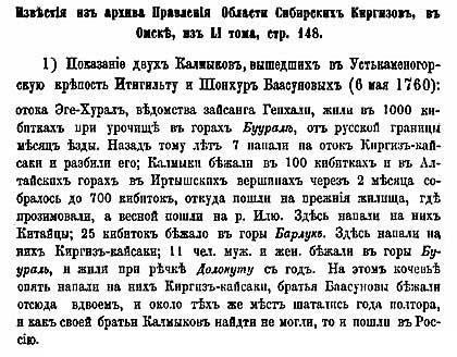 Карл Струве и Григорий Потанин. Из показаний Калмыков, сбежавших в  Россию от постоянного грабивших их китайцев и киргизов, 1864