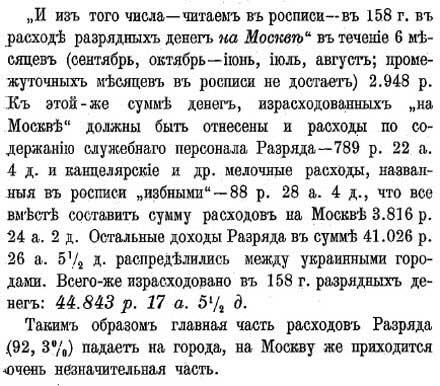 Роспись доходам и расходам, 1650, ч.2