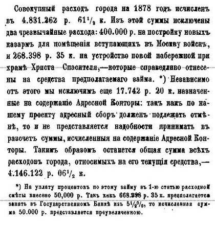 Москва. Расходы бюджета, 1878.  По данным от М.П. Щепкина – Гласного городской Думы. - 1