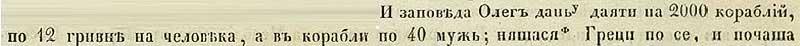 Лаврентьевская летопись, 907. И затребовал Олег дань на 2 000 кораблей по 12 гривен на человека при том что на каждом корабле было по 40 бойцов...