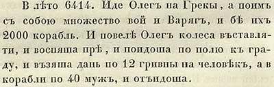 Летопись Авраамки, 906. В 6414 году от СМ, собрав множество воинов и варягов, пошёл Олег на Грецию на 2 000 кораблях...