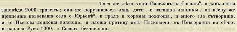Софийская первая Летопись, 1060. В 6568 году от СМ ходил Изяслав Ярославич на Сосолы получить ранее установленную дань в 2 000 гривен...