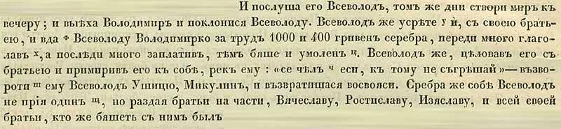 Ипатьевская летопись, 1144...и передал Владимирко Всеволоду за труды его 1400 гривен серебра (откуп за мир)...