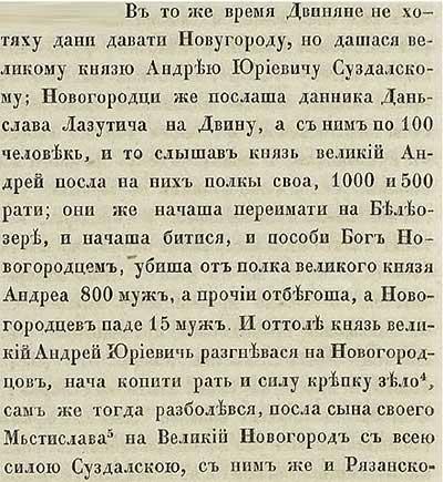 Тверская летопись, 1170.  Невыплата дани и последующий карательный поход – типичный для XII столетия повод к закреплению итогов когда-то ранее проведённого разбоя.