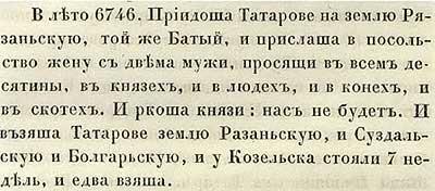 Летопись Авраамки, 1238. Летом 6746 года от СМ пришёл Бытый на землю Рязанскую, и выслал женщину-посла с двумя мужчинами с требованием получения десятины во всём: в князьях, в людях, в лошадях, в скотине. Князья же ответили: не бывать тому. И захватили тогда татары земли Рязанскую, Суздальскую, Булгарскую, а у Козельска стояли 7 недель и насилу его взяли.