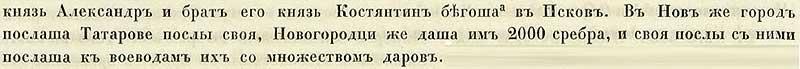 Софийская первая Летопись, 1327. Богатеи-новгородцы откупились от степных скифов, отправив им откуп в 2 000 гривен и подарки.