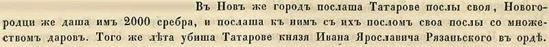 Воскресенская летопись, 1327. Дань Новгорода татаро-монголам