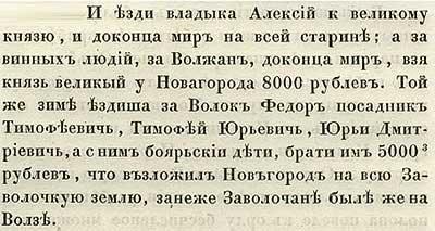 Летопись Авраамки, 1399. Поначалу ордынский царь Тимур Кутлуг (Святой Тимур) разбил ОПГ Витовта-Тахтамыша, ну, а затем отправился в Киев брать дань в 3 000 рублей серебром