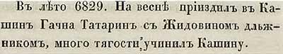 Летопись Авраамки, 1321. Еврей-мытарь (уж не из апостолов ли?) под прикрытием супостатов учинил изъятие долга кашинцев в пользу Орды.