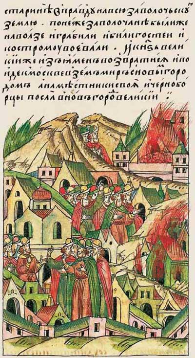 Лицевой летописный свод Ивана IV Грозного. 6848 (1348). Финрезерв Новгорода