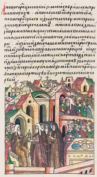 Лицевой летописный свод Ивана IV Грозного. 6848 (1348).