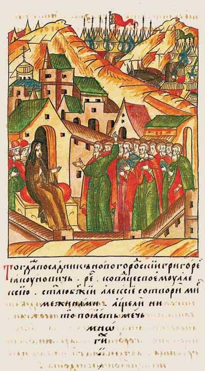 Лицевой летописный свод Ивана IV Грозного. 6848 (1348). Попы – миротворцы