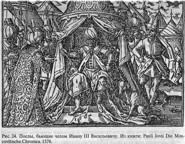 Иван III и послы