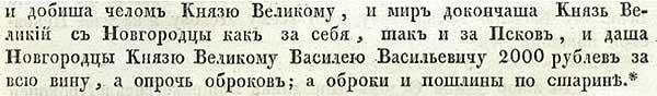 Псковская летопись, 1441. Выплатили новгородцы дань Василию Тёмному в 2 000 руюлей, а, кроме того, оброки и пошлины по старине