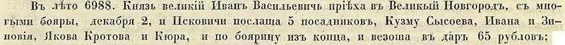 Псковская вторая (Синодальная) летопись, 1480. В очередной приезд в Новгород Ивана III со всей своей сворой чиновники Пскова, дабы ублажить смотрящего, пошли с шапкой по боярам всех Новгородских концов, и собрали в итоге на взятку аж 65 рублей