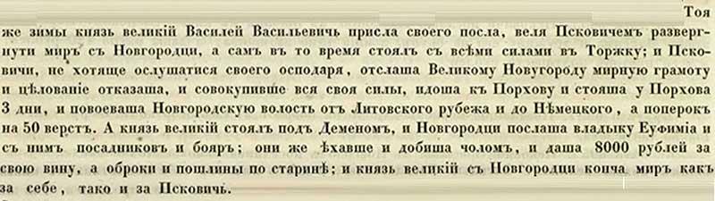 Псковская вторая (Синодальная) летопись, 1441. Василий Тёмный заставил Псков расторгнуть мир с Новгородом, и с объединённым отрядом выбил дань в 8000 рублей