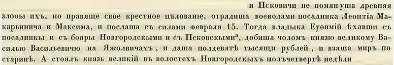 Псковская вторая (Синодальная) летопись, 1456. В который раз посредником меж смотрящими выступает поп - можно смело говорить о системе.