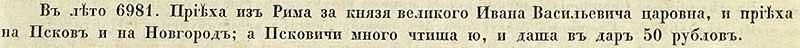 Псковская вторая (Синодальная) летопись, 1473. Окормили псковичи и проехавшую мимо них Софью Палеолог, сосватанную с подачи папы Римского за Ивана III