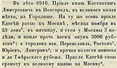 Софийская первая Летопись, 1408