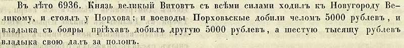 Софийская первая Летопись, 1428