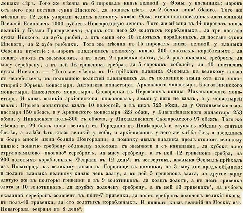 Софийская первая Летопись, 1477.