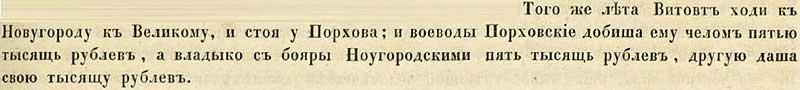 Софийская вторая летопись, 1428. Новгород платит Витовту
