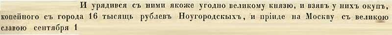 Софийская вторая летопись, 1471. Новгород откупается от Ивана III