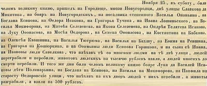 Софийская вторая летопись, 1476. Чиновники-московиты грабят население Новгорода