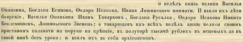 Софийская вторая летопись, 1476. Новгородцы написали жалобу Великому Князю Московскому на его подручных. Реакция смотрящего