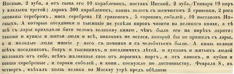Софийская вторая летопись, 1476. Под конец шабаша в Новгороде Иван III Грозный решил что-то раздать своим чиновникам с барского плеча