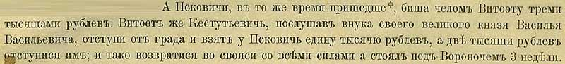 Патриаршая (Никоновская) летопись, 1426. Псковичи платят дань ВКЛ