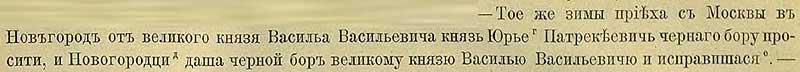 Патриаршая (Никоновская) летопись, 1437. Князь Юрий отконючил лес у новгородцев. «За так»
