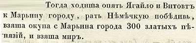 Летопись Авраамки, 1410. Витовт с Ягайло опять ходили на Марьин город, и, победив немецкую рать, взяли окуп с Марьина в 300 пенязей, и заключили тем мир.