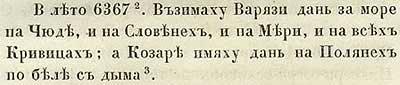 Летопись Авраамки, 859. Исправно платили дань варягам и Чудь, и Словены, и Меря, и Кривичи. А хазары имели дань от полян с каждого дыма.