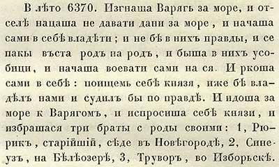 Летопись Авраамки, 862. Выгнали варягов за море, перестали платить дань, начали воевать меж собою... ипризвали направление тех же бандитов, которым только вчера платили дань.