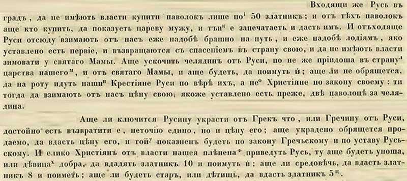 Софийская первая летопись, 955. Договор Игоря с греками, извлечения