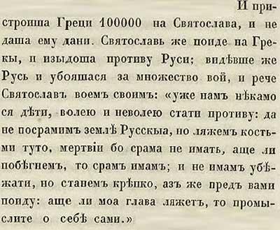 Тверская летопись, 971.  Мёртвые сраму не имут!