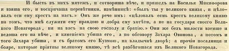 Первая Софийская летопись, 1477. Новгородцы возмущены раболепством Микифорова перед московским князем иубивают его за это.