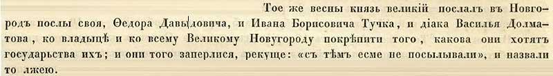 Первая Софийская летопись, 1477. До этого Захар Овинов, а затем и послы промосковского архиепископа Феофила без ведома Вече приняли обращение к Ивану III в форме «государь», а не «господин». Воодушевлённый Иван послал послов в Новгород за подтверждением признания. Но тем было сказано, что это признание — ложь, оговорка