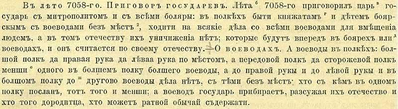 Патриаршая (Никоновская) летопись, 1550. Иван IV покончил с местничеством