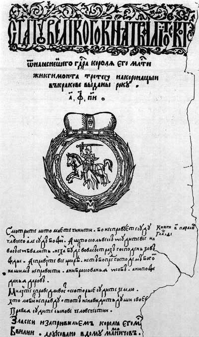 Статуты ВКЛ Сигизмунда I, 1529. Титульный лист.
