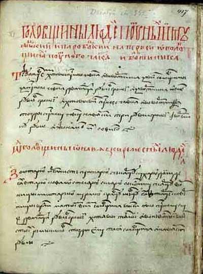 Статуты ВКЛ Сигизмунда I, 1529. Фрагмент текста.