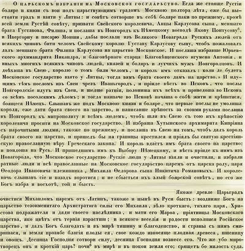 Псковская вторая (Синодальная) летопись (Пополнение), 1613. Об избрании Михаила Романова на царство
