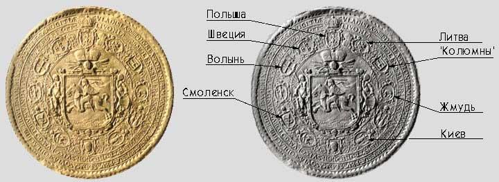 Большая печать Великого княжества Литовского,  1635–1648 гг., http://www.heraldicum.ru/lietuva/unia.htm
